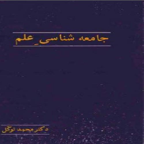 کتاب جامعه شناسی علم، اثر دکتر محمد توکل از جمله کتابهای ارشد جامعه شناسی پیام نور+ دریافت فایل pdf